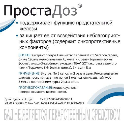 """Печать стикера для препарата Простадоз (ОАО """"Нижфарм"""") #Design"""