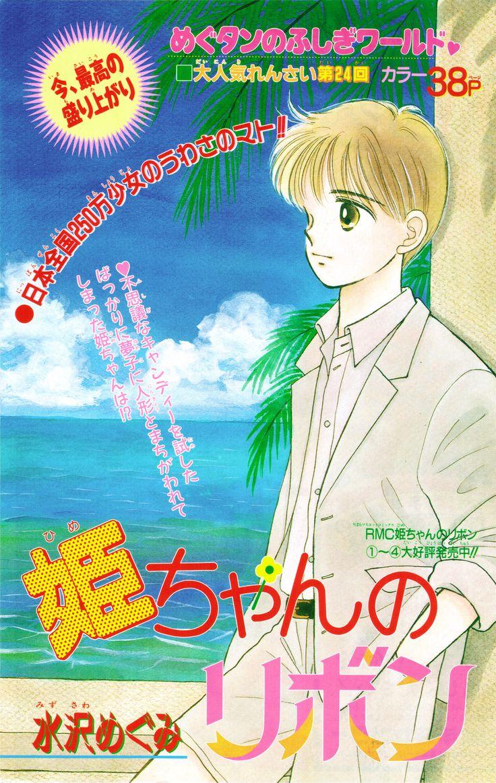 95 best hime chan no ribbon images on pinterest ribbons manga