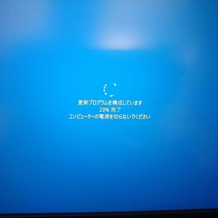 メールを打っていたらWindowsUpdateで勝手に再起動するという悲劇  #Windows10 #確認なしの再起動はやめて欲しいんだけど #みんなのIT #なみぶたどっとねっと #namibuta