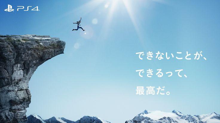 """PS4 NEW MESSAGE CM 絶対にできない体験も、PS4ならできる。 """"できないことが、できるって、最高だ。"""" PS4 公式サイト: http://www.jp.playstation.com/ps4/ キャンペーンサイト: http://www.jp.playstation.com/ps4/message"""