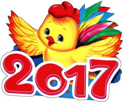 Новогодние поздравления с наступающим 2017 годом в стихах