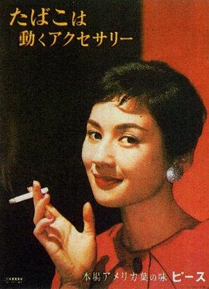タバコは動くアクセサリー モデル:司葉子