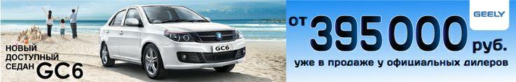 Компания Geely анонсирует старт продаж нового седана – Geely GC6, который заменит в модельном ряду своего предшественника – автомобиль Geely MK, успешно продававшийся на российском рынке с 2008 года. Встречайте новый автомобиль Geely GC6 уже в конце мая в салоне официального дилера Geely в г. Кирове, ул. Попова,21.