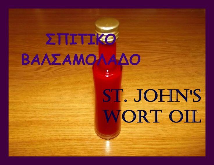 Σπιτικό Βαλσαμόλαδο ή σπαθόλαδο - St. John's Wort oil