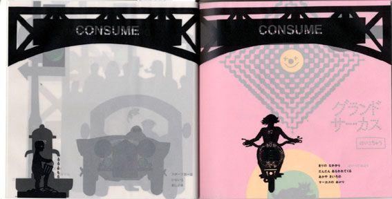 esmo's book stack エスモードの本棚 : ブルーノ・ムナーリ きりの中のサーカス