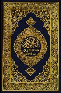 holy KORAN,,,QURAN,,,COVER,,,GOLD,,,ARABIC CALIGRAPHY www.alraheemacademy.weebly.com