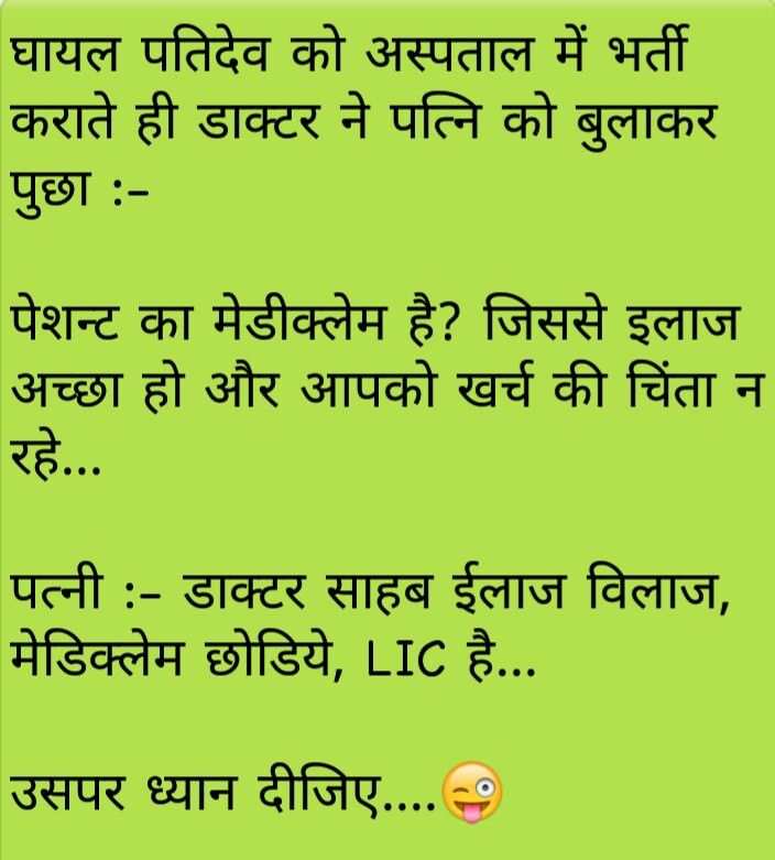 Lic Mediclaim Funny Picture Quotes Jokes In Hindi Jokes
