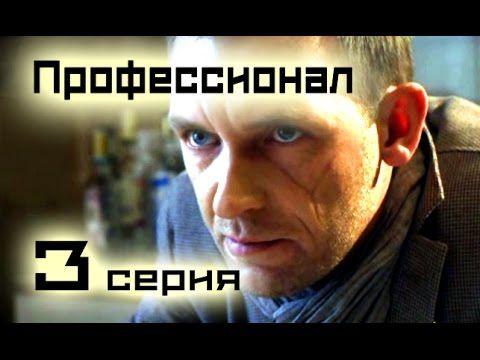 Сериал Профессионал 3 серия (1-16 серия) - Русский сериал HD