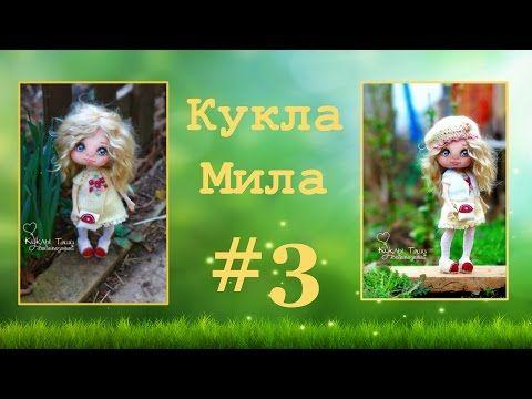 (20) МК Кукла Мила. Часть 3. - YouTube