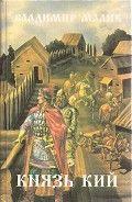 Книга Князь Кий, Малик Владимир Кириллович #onlineknigi #книги #буквы #text