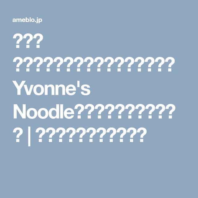 辛旨! 行列のローカル四川麺「一碗小麵(Yvonne's Noodle)」@紅磡(ホンハム) | 3泊4日、女子旅香港。