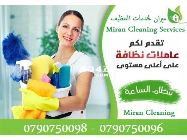 يتوفر من اجلكم عاملات تنظيف و تعقيم لكافة الاعمال اليومية Ads Cleaning Service Cleaning