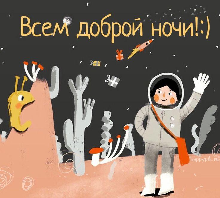Доброе, открытки доброй ночи прикольные с юмором