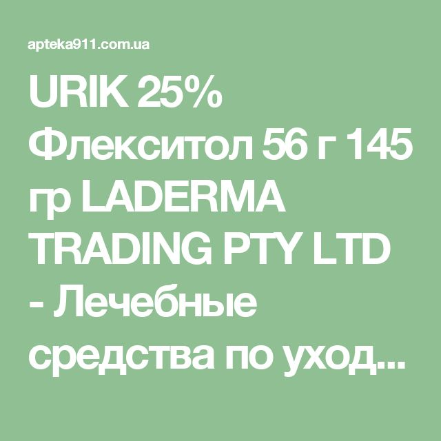 URIK  25% Флекситол 56 г   145 гр LADERMA TRADING PTY LTD - Лечебные средства по уходу за кожей ног и стоп