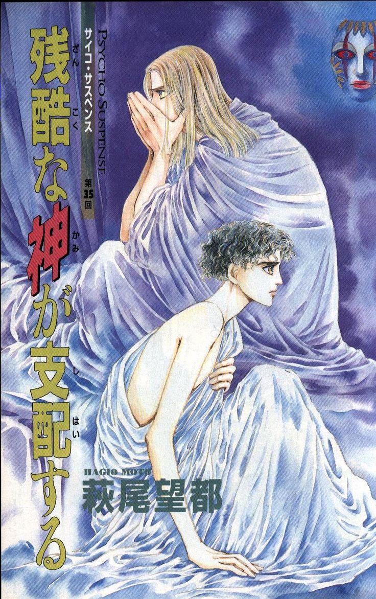 Feh Yes Vintage Manga | zankokuna kami ga shihai suru by hagio moto