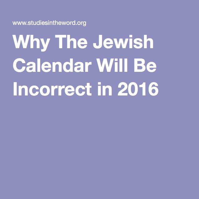 Why The Jewish Calendar Will Be Incorrect in 2016