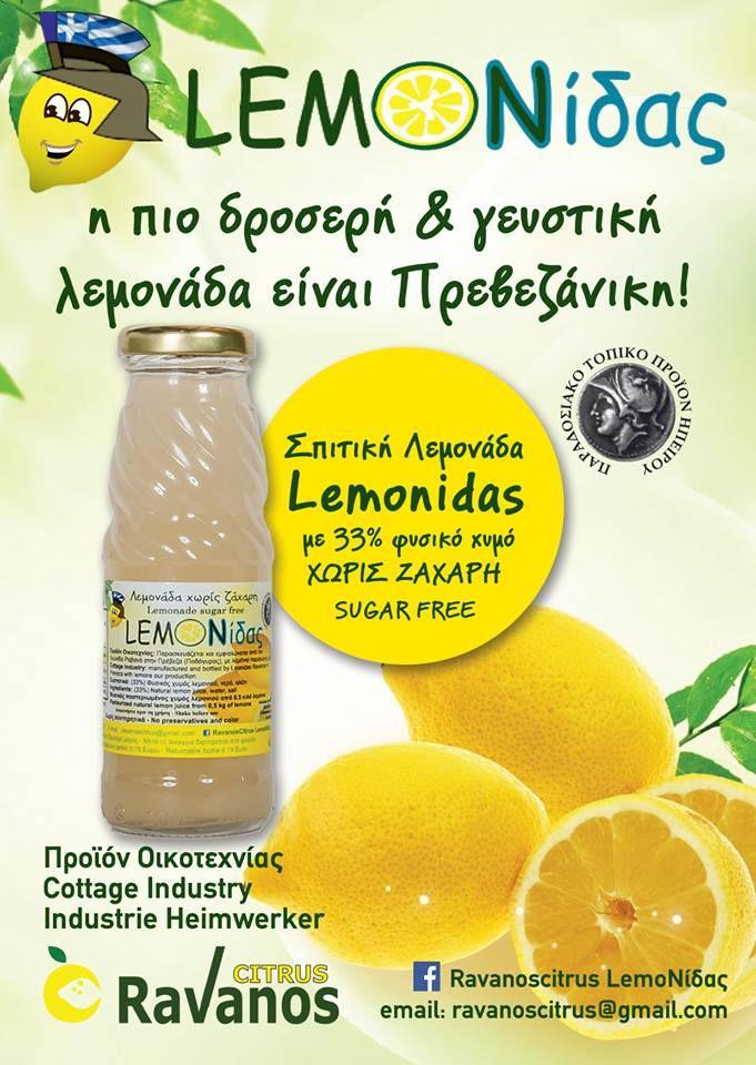 Σπιτική Λεμονάδα LemoNίδας χωρίς ζάχαρη