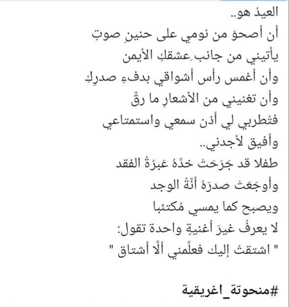Pin By Abdulaziz Soliman On حروف عربيه عن العشق والهوى Words Quotes Quotes Words