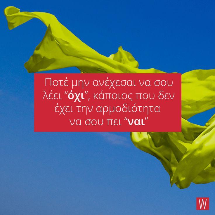 """Ποτέ μην ανέχεσαι να σου λέει """"όχι, κάποιος που δεν έχει την αρμοδιότητα να σου πει """"ναι"""". #quote #GreekQuote #lifestyle #work #inspiration"""