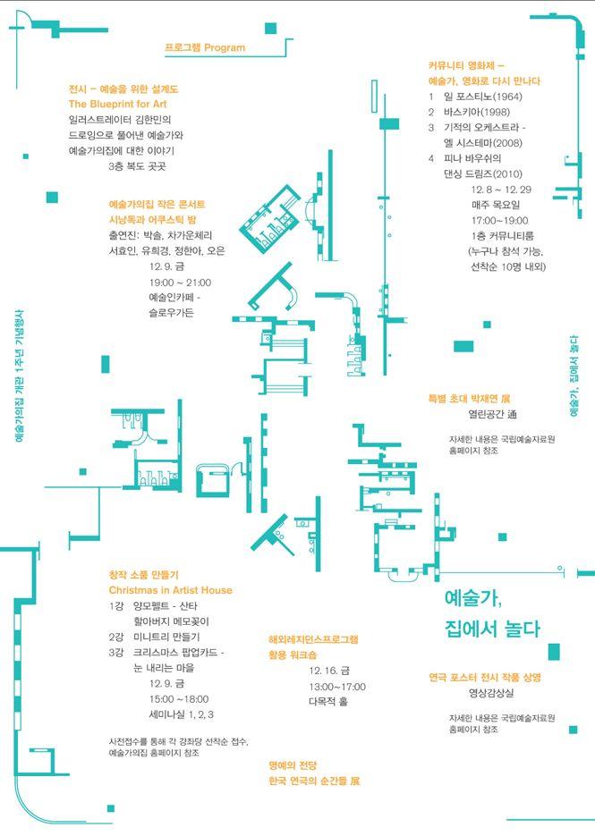 대학로 예술가의집 개관 1주년 기념행사 포스터