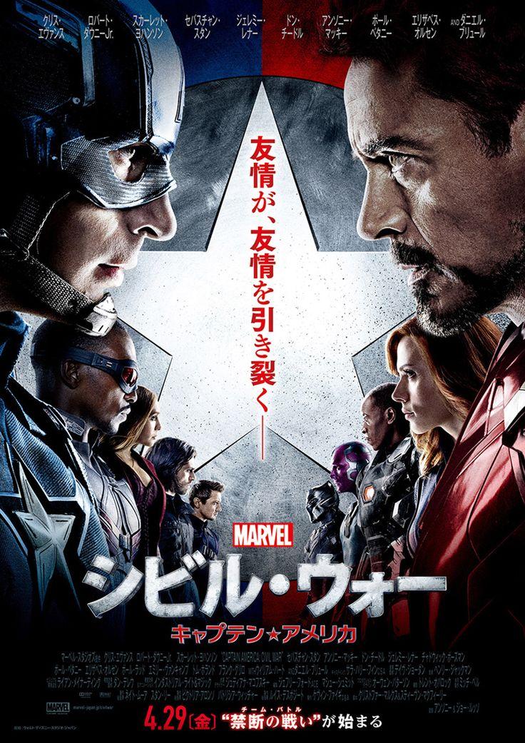マーベルコミックスの人気キャラクターを実写映画化した『キャプテン・アメリカ』のシリーズ第3弾。アベンジャーズのメンバー同士でもあるキャプテン・アメリカとアイアンマンの対立を、あるテロ事件と絡めて活写していく。