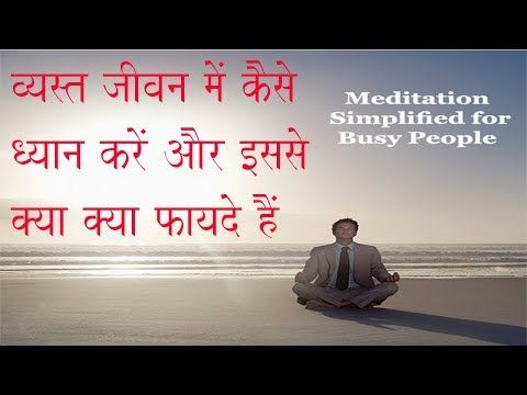 ध्यान कैसे करें और ज्यादा लाभ कैसे लें How To Do Meditation - (More info on: https://1-W-W.COM/meditation/%e0%a4%a7%e0%a5%8d%e0%a4%af%e0%a4%be%e0%a4%a8-%e0%a4%95%e0%a5%88%e0%a4%b8%e0%a5%87-%e0%a4%95%e0%a4%b0%e0%a5%87%e0%a4%82-%e0%a4%94%e0%a4%b0-%e0%a4%9c%e0%a5%8d%e0%a4%af%e0%a4%be%e0%a4%a6%e0%a4%be/)