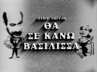 Μωσαϊκό: ΘΑ ΣΕ ΚΑΝΩ ΒΑΣΙΛΙΣΣΑ - ΑΛΕΚΟΥ ΣΑΚΕΛΛΑΡΙΟΥ - 1964.