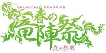 中日ドラゴンズ東三河後援会のブログ:「春の竜陣祭~食の祭典~」ロゴ入り公式試合球付きチケットの販売のお知らせ