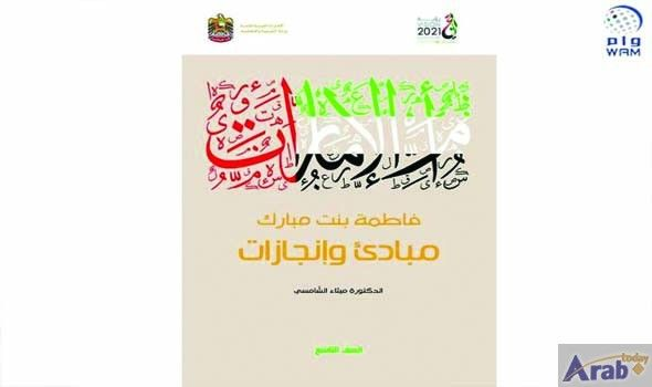 Ministry of Education to include book on…