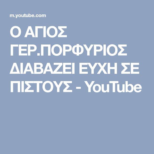 Ο ΑΓΙΟΣ ΓΕΡ.ΠΟΡΦΥΡΙΟΣ ΔΙΑΒΑΖΕΙ ΕΥΧΗ ΣΕ ΠΙΣΤΟΥΣ - YouTube