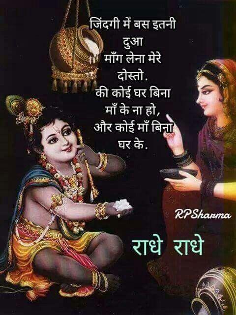 1000+ images about Hindi shayari on Pinterest | Hindi ...