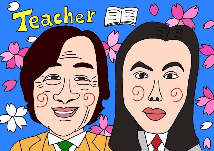 金八先生名言ランキング 金八先生からのメッセージ 4月11日は武田鉄矢の誕生日 なかよしmarket なかマケ 先生 似顔絵 イラスト なかよし