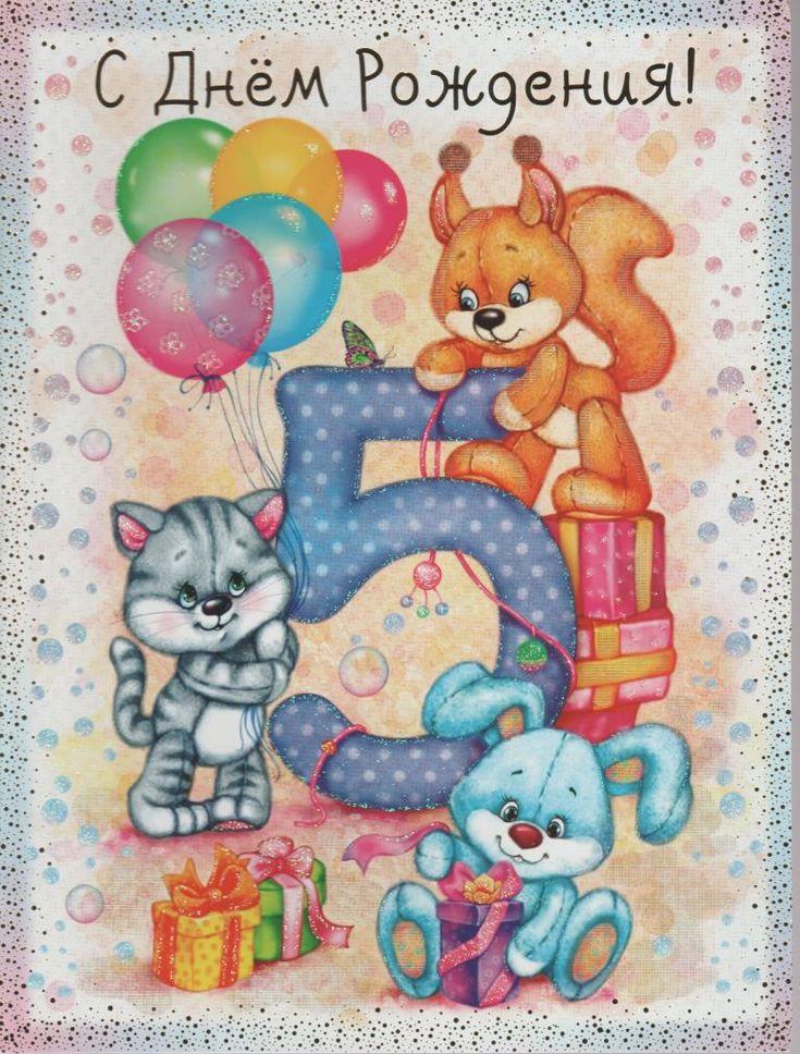 Поздравления для, поздравления 5 лет открытка