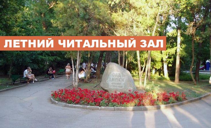 """1 мая в """"Липках"""" откроется летний читальный зал городской библиотеки Подробнее http://www.nversia.ru/news/view/id/104693 #Саратов #СаратовLife"""