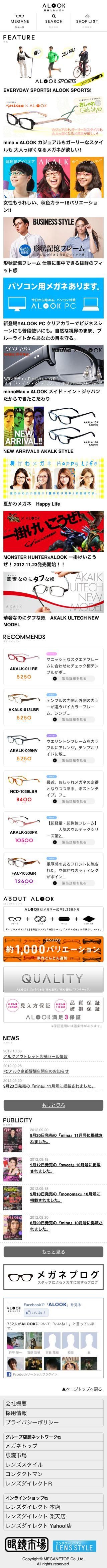 スマートフォンサイト デザイン集 AGT smartphone design gallery