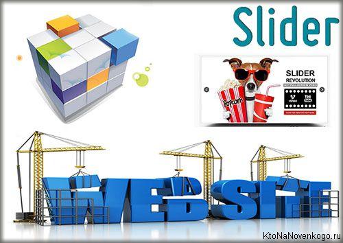 Все для начинающих вебмастеров: Вставка слайд-шоу на сайт с помощью плагина для Во...