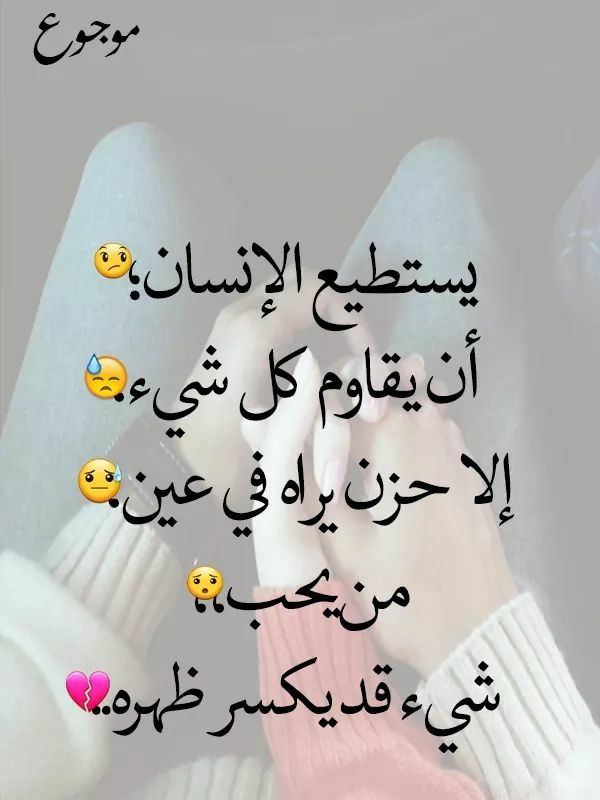 حبيبي انت هيما الحب كله Love Words Arabic Love Quotes Words Quotes
