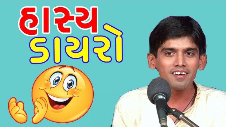 gujarati jokes & comedy show - Hasya dayro by harpal barad