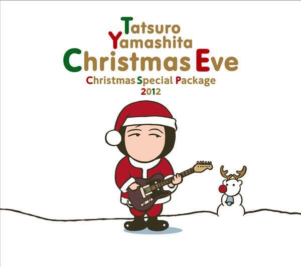 2012.12.11 Tatsuro Yamashita(山下達郎) - Christmas Eve(クリスマス・イブ) [Warner Music Japan] #albumcover #portrait