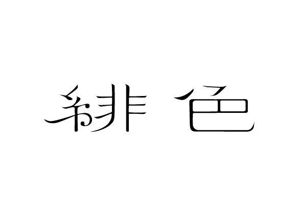 緋色 Hiiro