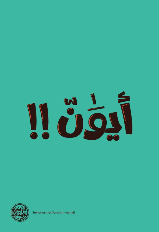 New Arabic Typography by Ibrahim Hamdi