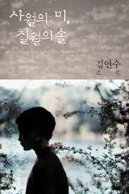 사월의 미 칠월의 솔/김연수 - KOR FIC KIM YEON-SOO 2013 [Jun 2014]
