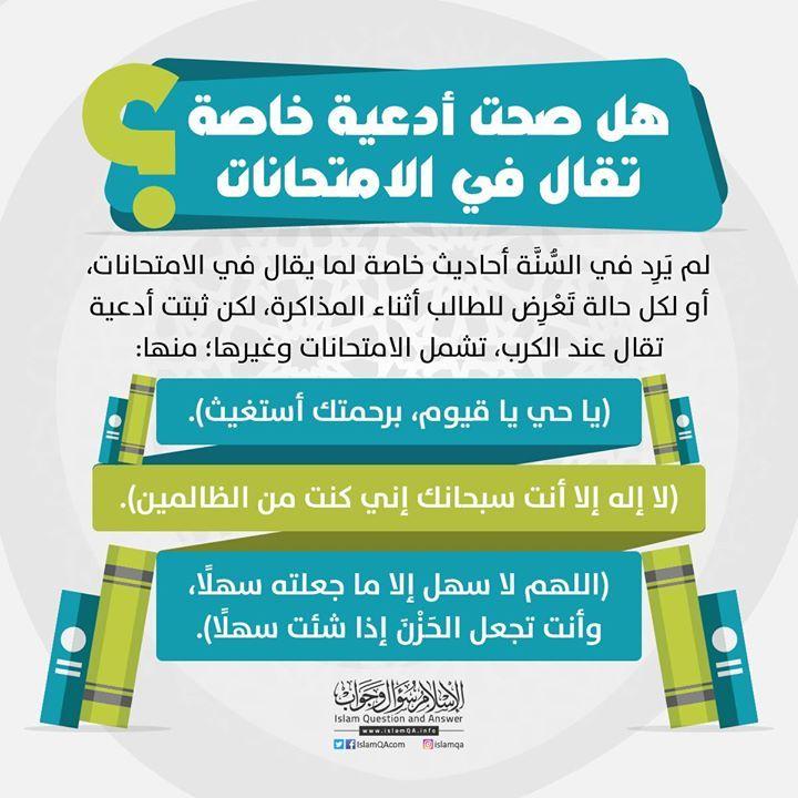 هل صحت أدعية خاصة تقال في الامتحانات الجواب Http Ift Tt 2boswcw الإسلام سؤال وجواب Islam Ios Messenger