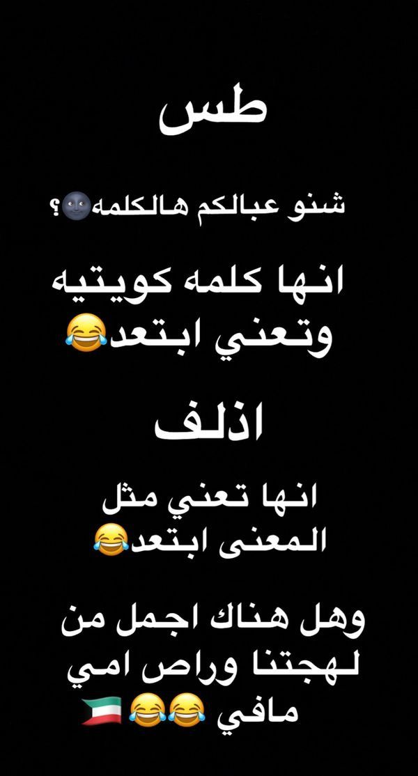 Pin By Moslem On Kuwait City In 2021 Funny Quotes For Instagram Funny Picture Quotes Words Quotes