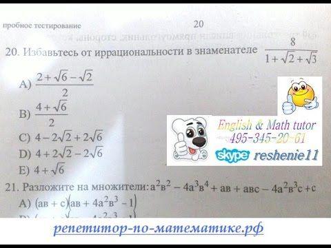 Упрощение выражений с корнем/ http://youtu.be/C5k_vVZ7X7wЧто такое дискриминант и как его решать Если же рядом нет калькулятора, или требуется абсолютная точность в расчетах, используйте свойства корней, а также различные формулы для упрощения выражений. Преобразование, упрощение выражений с корнями (алгебра).