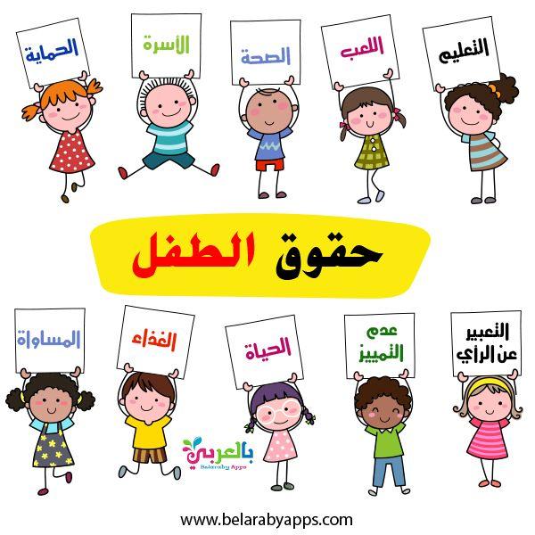 حقوق الطفل بالصور انفوجراف اليوم العالمي للطفل بالعربي نتعلم Psychology Books Kids Education Activities For Kids
