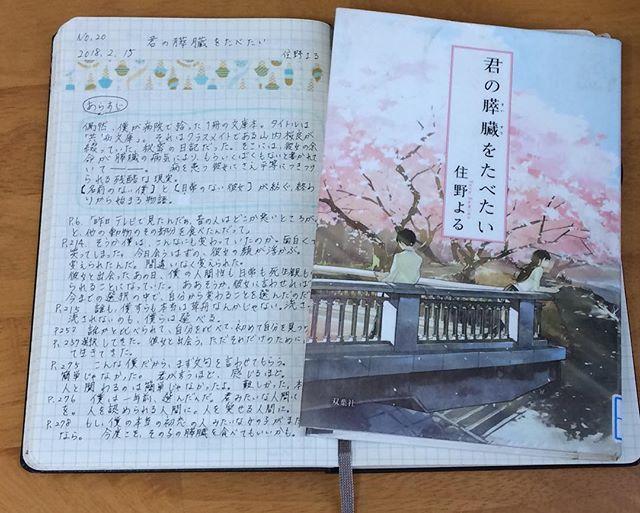 genko_library今年20冊目。 ・ #君の膵臓をたべたい #住野よる #双葉社 ・ あらすじ(引用) ・ 偶然、僕が病院で拾った1冊の文庫本。 タイトルは「共病文庫」 それはクラスメイトである山内咲良が綴っていた、秘密の日記だった。 そこには彼女の余命が膵臓の病気により、もういくばくもないと書かれていて。 ・ ・ この本を読んで 昨年予約した本を遅ばせながら読みました。 昨年この本のタイトルをたくさんインスタ内でみかけました。 ・ 率直にタイトルがインパクトあってどうなんだろうと思っていましたが、前情報なしに読むと、久しぶりに小説を読んで泣きました。 ・ 僕が咲良と過ごすことで少しずつ変わっていく様子が良かったです。 ・ このような本に出会う度に、出会えてよかったと思います。 ・ 印象に残った言葉 ◻️誰も、僕すらも本当は草舟なんかじゃない。流されるのも、流されないのも、僕らは選べる。 ・ ◻️誰かと比べられて、自分を比べて、初めて自分を見つけられる。 ・ #読了#読書記録#読書ノート#モレスキン#本好きな人と繋がりたい#読書好きな人と繋がりたい2018/02/19…