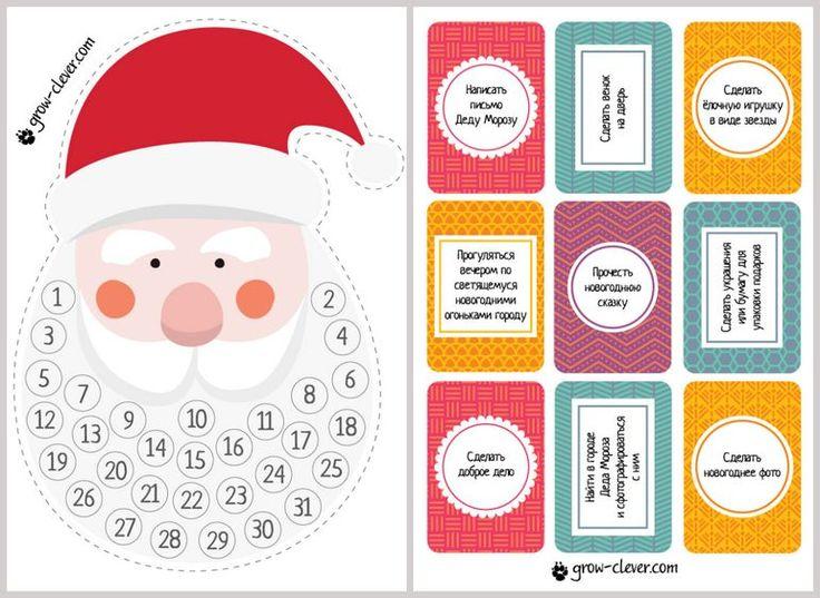 Мой ленивый адвент календарь + задания на весь декабрь - Игры с детьми - Babyblog.ru