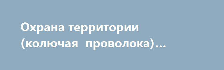 Охрана территории (колючая проволока) «Москва RU» http://www.mostransregion.ru/d_001/?adv_id=24846 Продаётся по выгодной цене спираль АКЛ (колючая проволока Егоза), которая используется для устройства инженерных заграждений с целью затруднения преодоления рубежа при проникновении нарушителя на охраняемый объект. Возможны различные варианты применения данного изделия, как самостоятельно, так и совместно с техническими средствами охраны периметров.