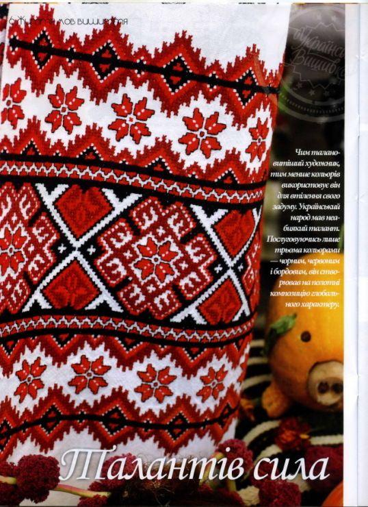 Gallery.ru / Фото #6 - Українська вишивка 25 - WhiteAngel